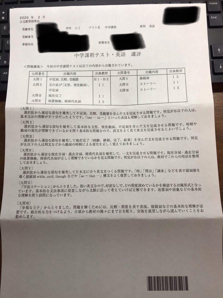 公文中学過程テストの結果通知2