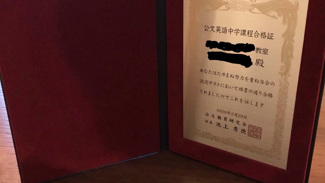 公文中学認定テスト表彰盾