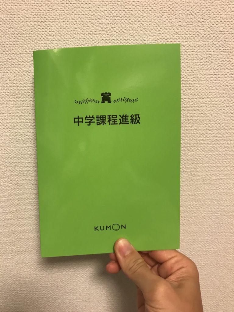 公文中学課程進級賞キーホルダー