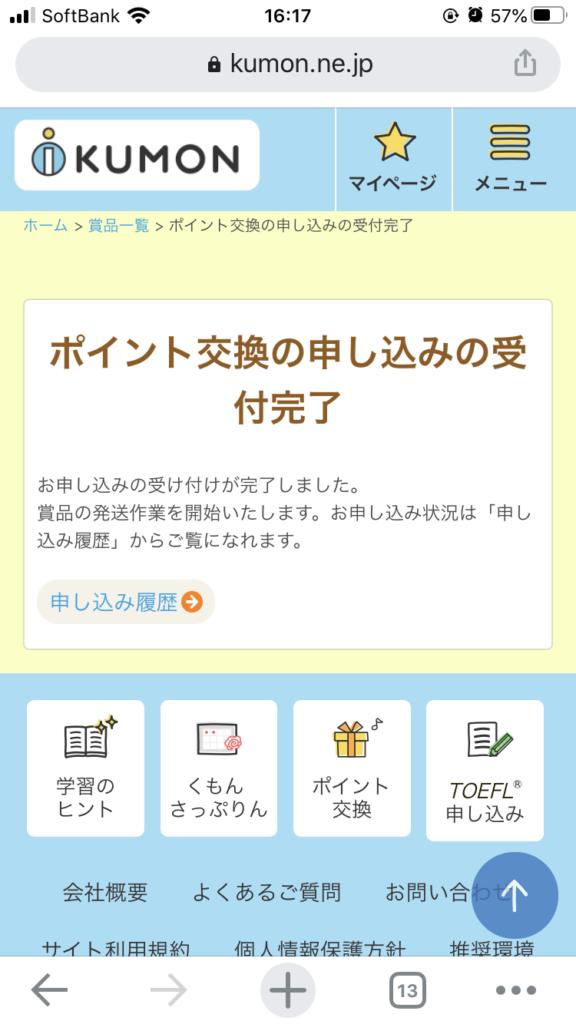 公文会員専用サイトiKUMONのポイント交換申し込み完了