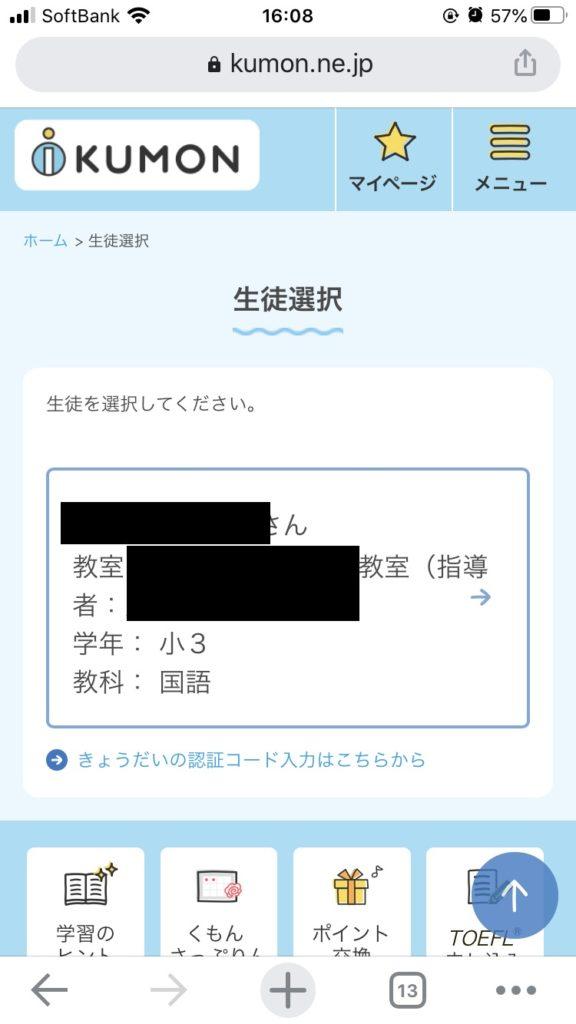 公文会員専用サイトiKUMONの生徒選択
