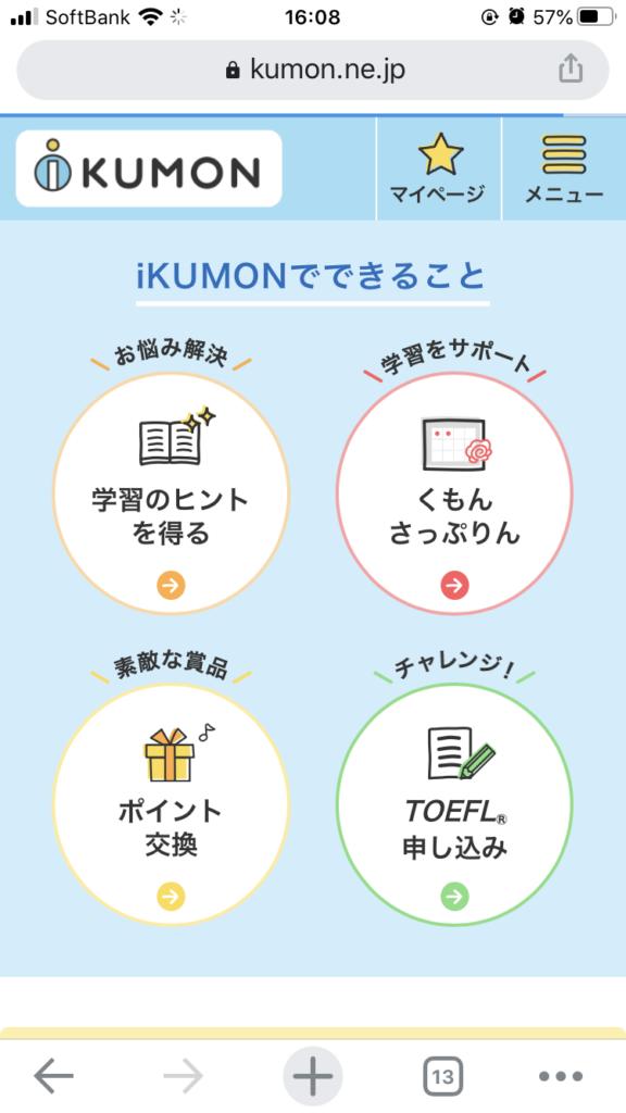 公文会員専用サイトiKUMONのトップページ