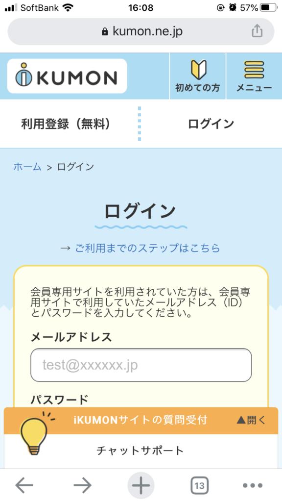 公文会員専用サイトiKUMONのログイン