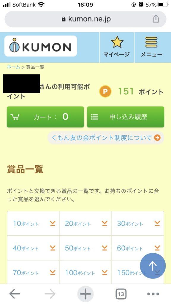 公文会員専用サイトiKUMONのポイント交換