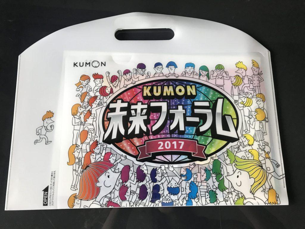 KUMON未来フォーラム2017年_記念品