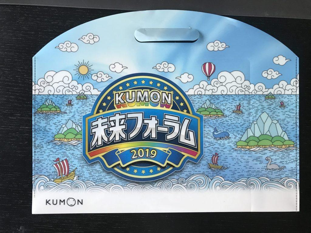 KUMON未来フォーラム2019年_記念品