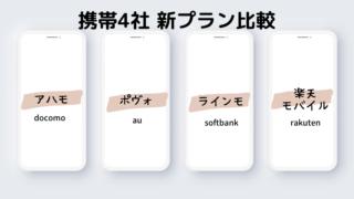 携帯会社4社プラン比較