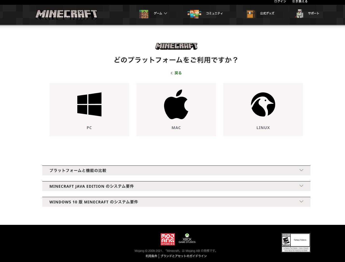 macを選択