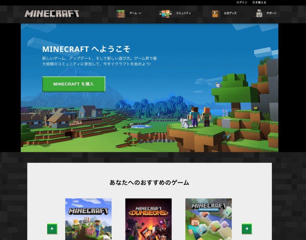 マインクラフト購入画面