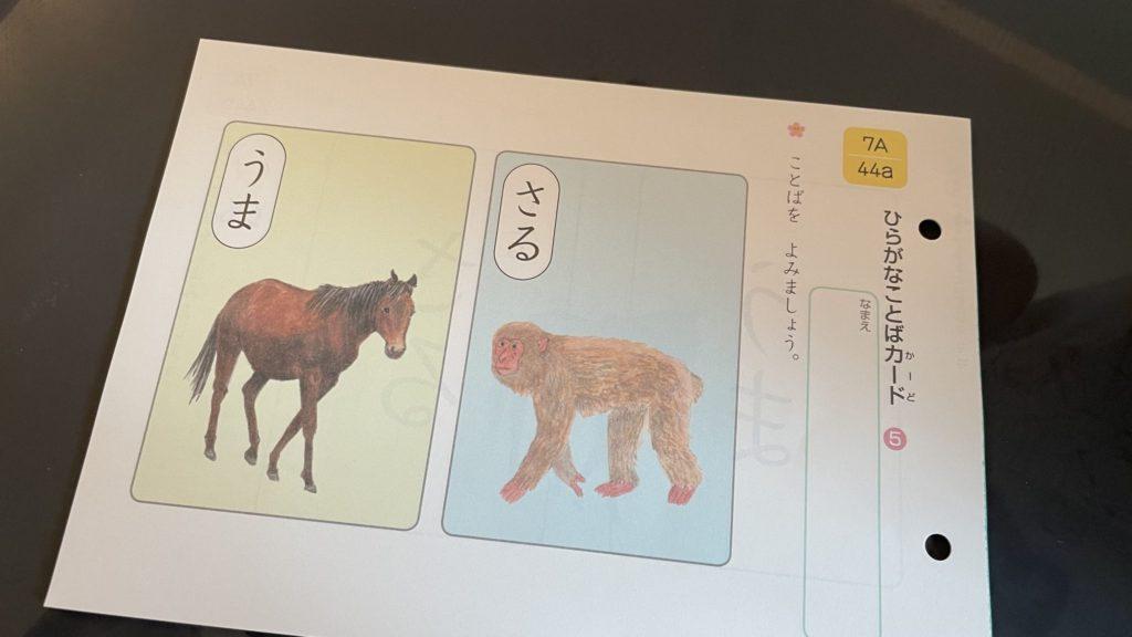 公文国語7A教材